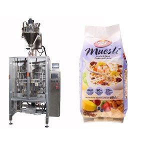 自動食品粉末包裝機